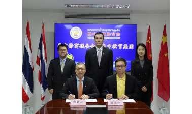 พิธีลงนามบันทึกข้อตกลงความร่วมมือทางการศึกษาระหว่างสมาคมการค้านักธุรกิ